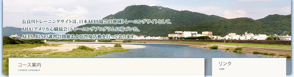 岐阜長良川トレーニングサイト